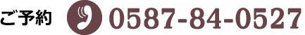 ご予約TEL:0587-81-8912